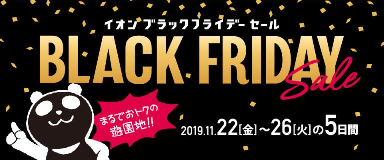 イオン BLACK FRIDAY SALE !!開催中!!