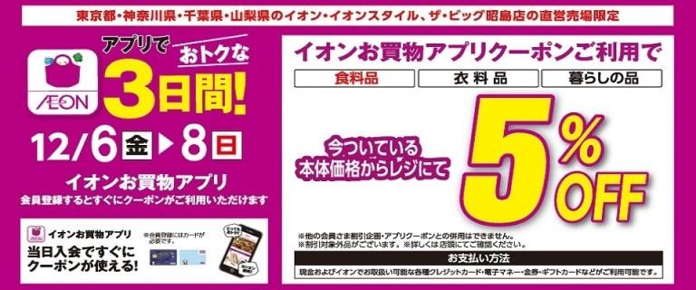 12/6(金)~8(日)アプリでおトクな3日間♪