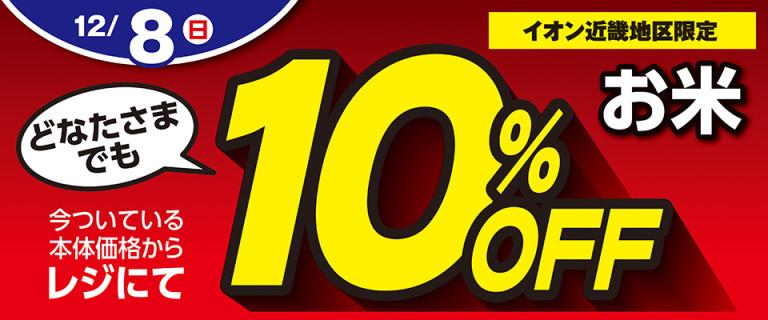 お米 12/8は10%オフ