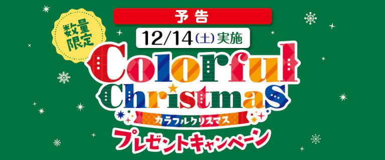 【予告】カラフルクリスマス オリジナルペーパープレートプレゼント!!