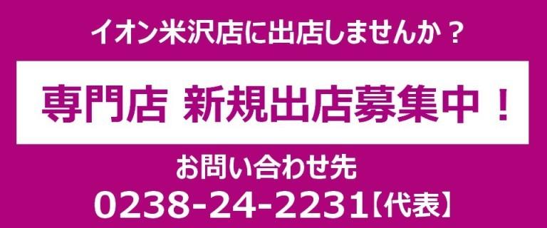 イオン米沢店専門店新規出店募集