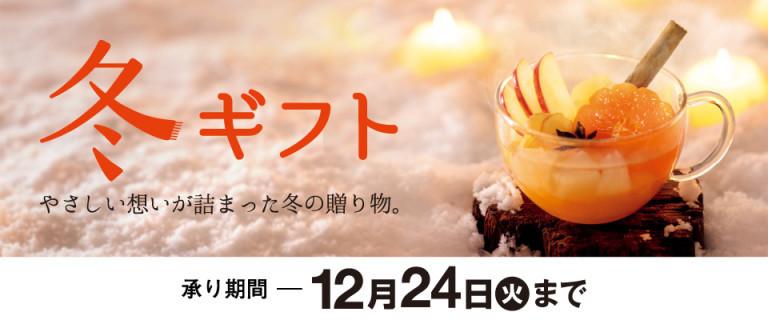 イオンの冬ギフト2019