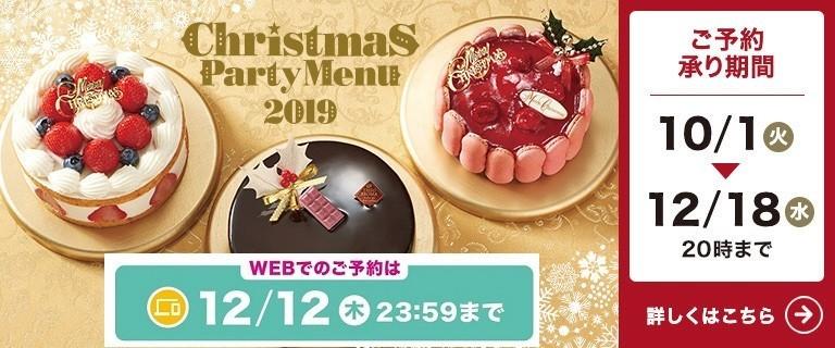 WEBでのご予約は12/12まで♪ イオン クリスマスケーキ