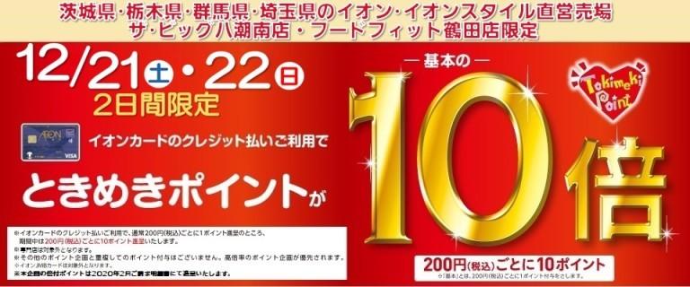 北関東12/21・22ときめきポイント10倍