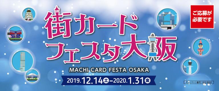街カードフェスタ大阪