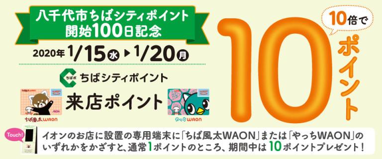1/15(水)~1/20(月) ちばシティポイント10倍♪