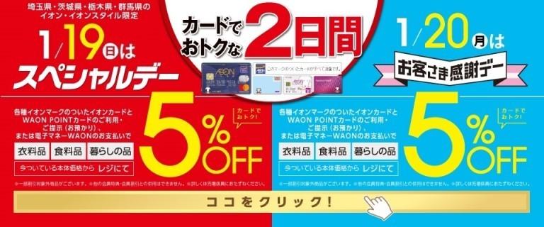 【北関東】カードでおトクな2日間