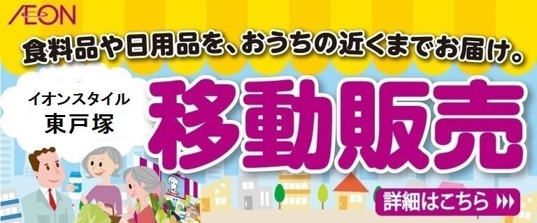「移動販売」のご案内♪ イオンスタイル東戸塚