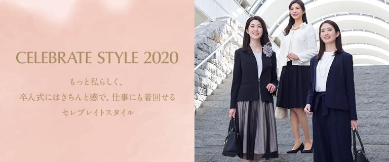 2020 セレブレイトスーツ