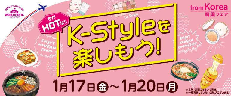 韓国フェア ~ K-Styleを楽しもう! ~