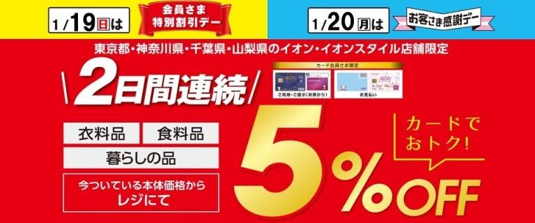 1/19(日)-1/20(月) カード会員さま2日連続5%OFF♪