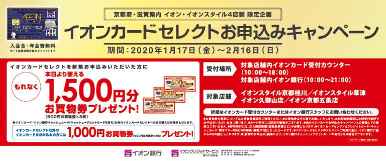京都滋賀4店舗イオンクレジット入会企画