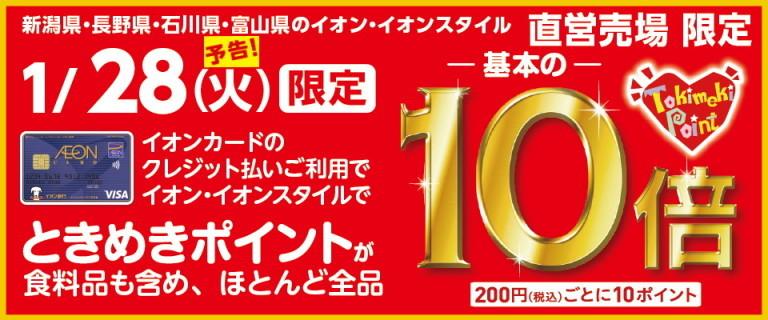 【予告】1/28(火)はときめきポイント10倍