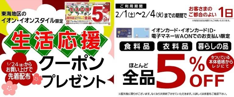 1/24(金)~お買上で先着配布「生活応援クーポン」
