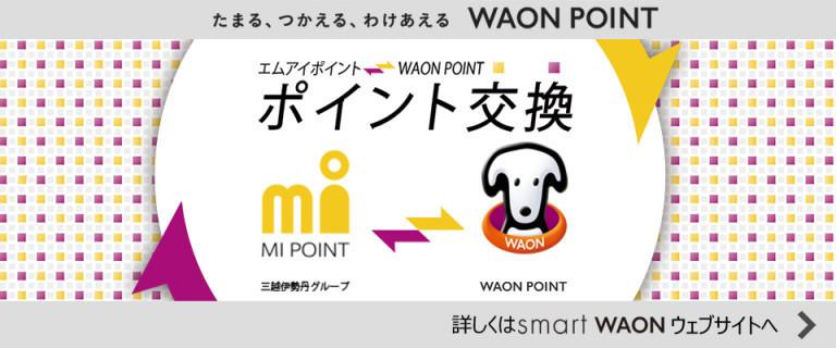 WAON POINTをお好きなアイテムに交換!