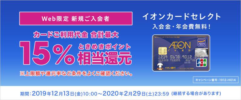 イオンカード「Web限定」新規ご入会キャンペーン♪