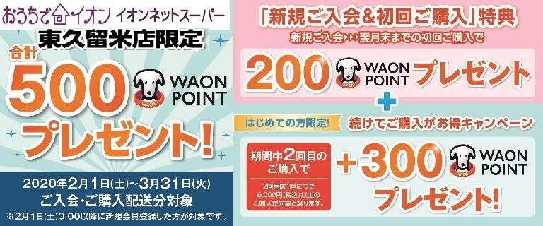 イオン東久留米店限定!イオンネットスーパー新規ご入会キャンペーン♪