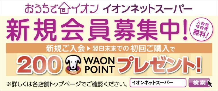 イオンネットスーパー新規会員募集中!