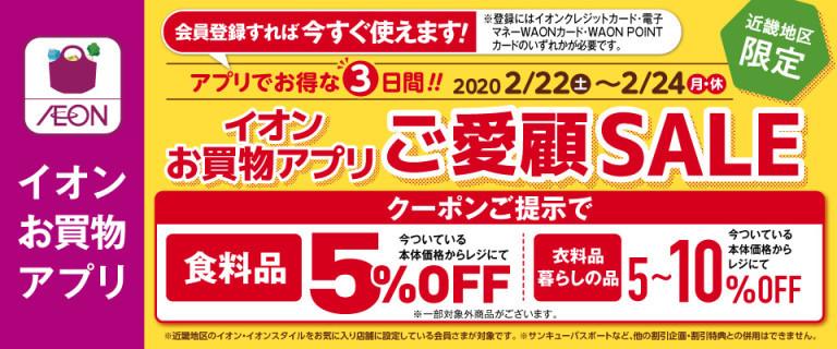近畿地区限定!2/22(土)~2/24(月振)はお買物アプリご愛顧SALE