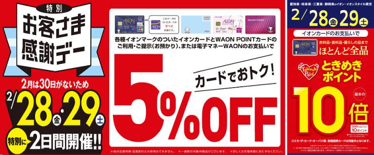 2/28(金)~2/29(土)は、お客さま感謝デー!店舗限定で「ときめきポイント10倍!
