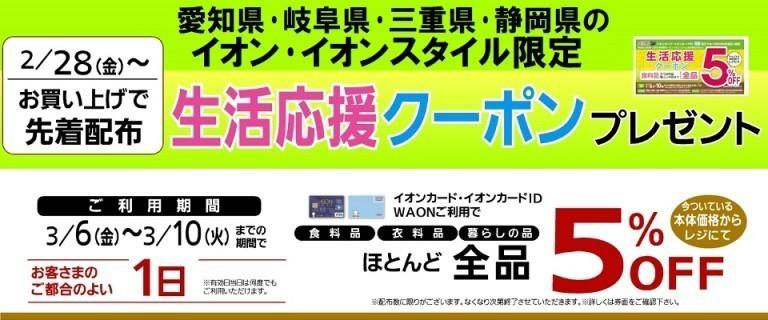 2/28(金)~生活応援クーポン配布中!