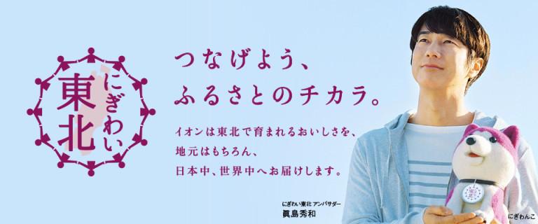 にぎわい東北 2019~