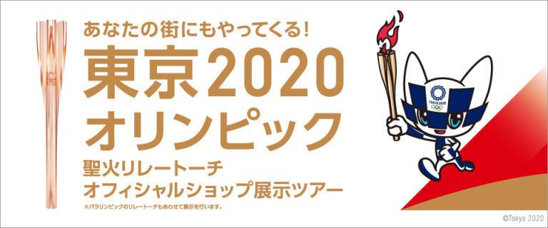 東京オリンピック2020 聖火リレートーチオフィシャルショップ展示ツアー