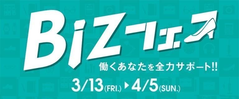 3/13(金)~4/5(日)_BIZフェス開催♪