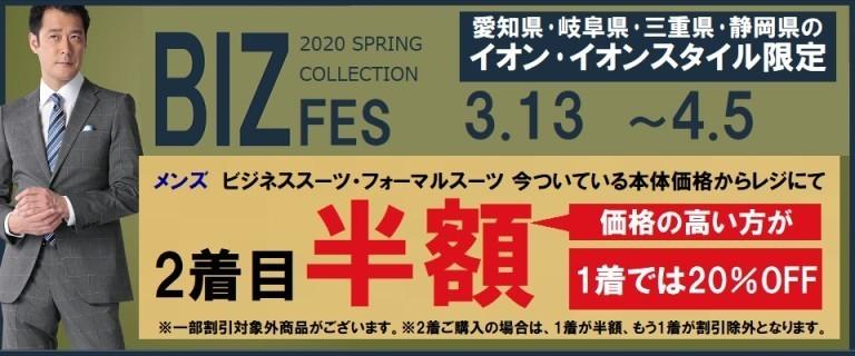 3/13(金)~4/5(日)BIZ FES開催! 装いを新たに春のビジネスStyleコレクション