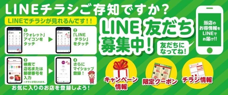 LINE@ 友だち募集