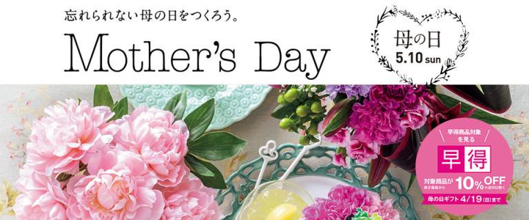 【早得】イオン 母の日 ご予約承り中!
