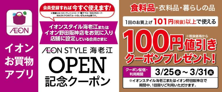イオンスタイル海老江オープン記念!お買物アプリ 300円引きクーポン