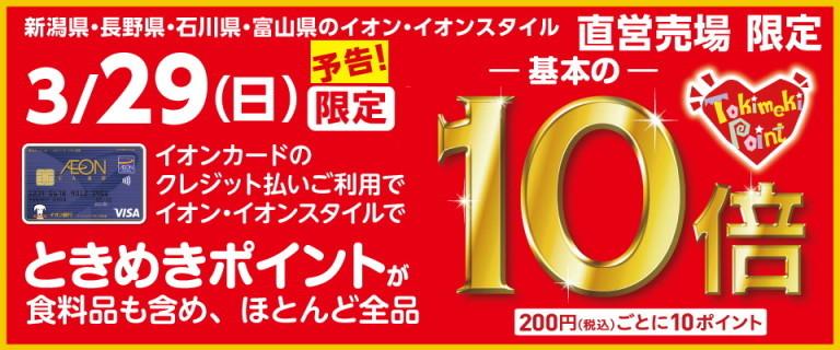【予告】3月29日(日)はときめきポイント10倍