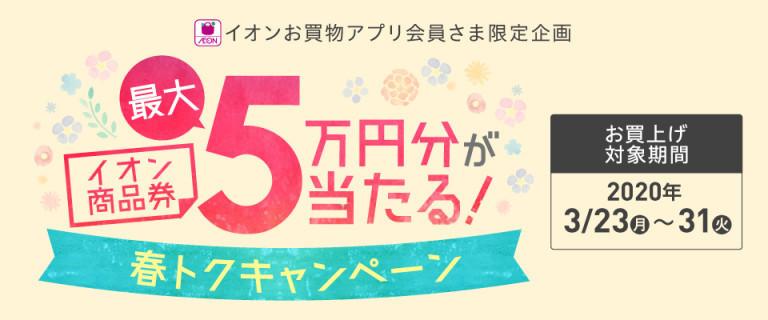 お買物アプリ限定 春トクキャンペーン
