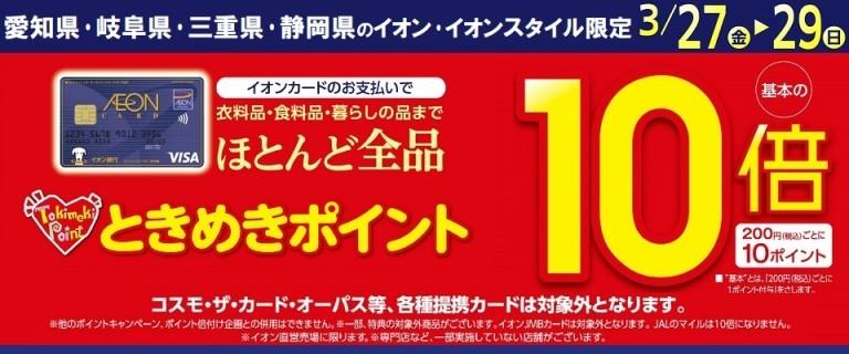 3/27(金)~3/29(日)ときめきポイント10倍!