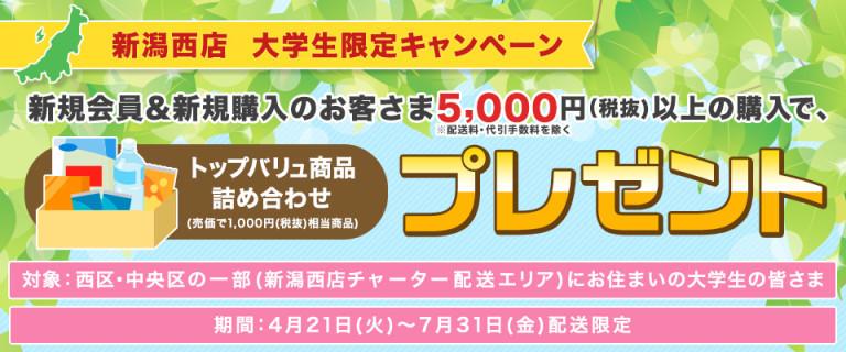 【イオンネットスーパー】イオン新潟西店 大学生限定キャンペーン