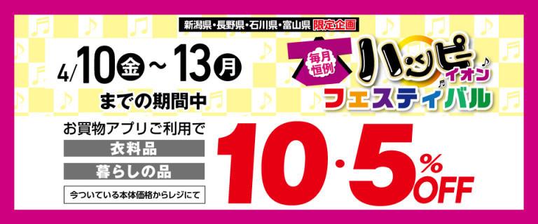 ハッピーイオンフェスティバル(4/10~13)開催!!