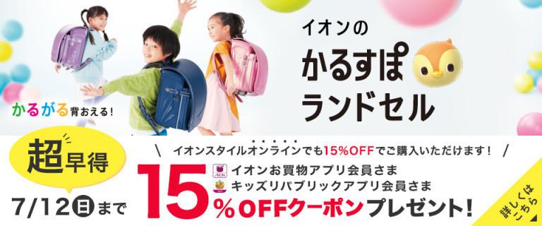 【超早得15%OFF】イオンのランドセルアプリクーポンプレゼント