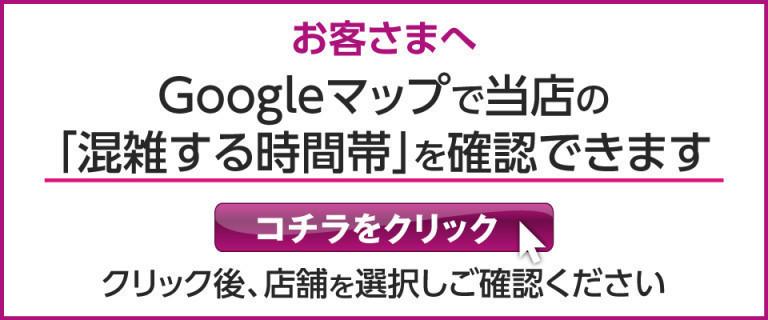 高の原店グーグルマップ