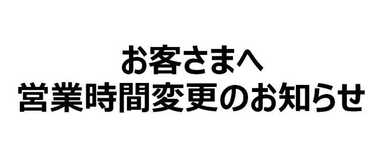 三川営業時間変更のお知らせ