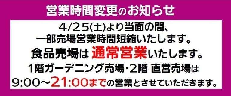 太田営業時間短縮HP