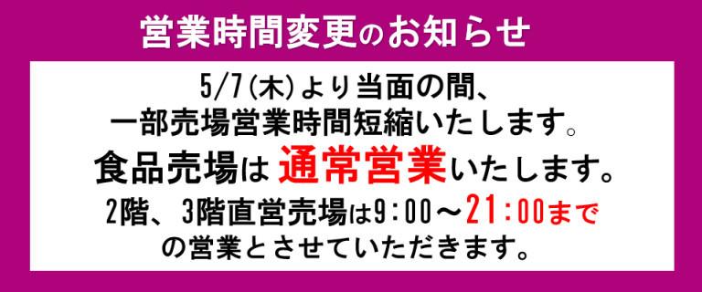 大宮・大井・八潮南 営業時間短縮(2階3階21時)