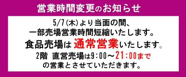 入間・栃木 営業時間短縮(2階21時)