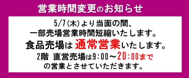 東海・古河・高萩・今市・南越谷・東鷲宮 営業時間短縮(2階20時)