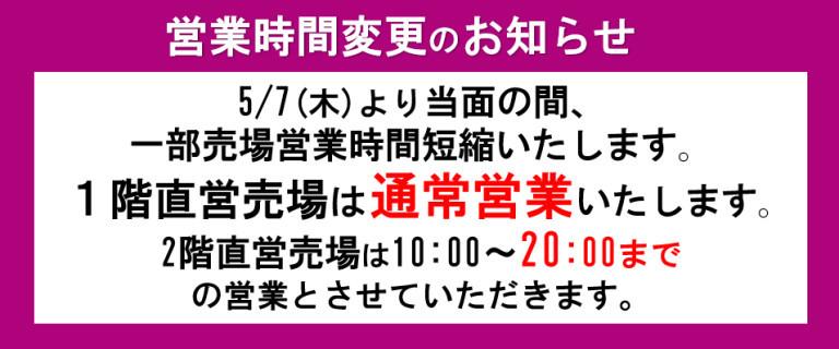 笠間・常陸大宮 営業時間短縮(笠間・常陸大宮)