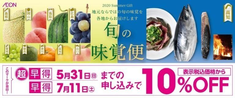 【中四国】20初夏旬ギフト