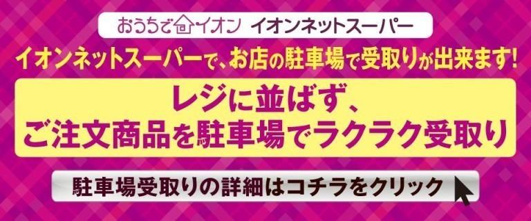 太田 NS駐車場受取2