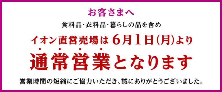 イオン直営売場は6月1日(月)より通常営業となります