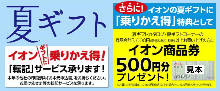イオン夏ギフト2020 「乗りかえ得」は、8/8(土)まで!