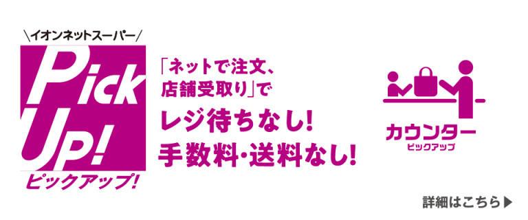 イオンネットスーパー サービスカウンター受取り